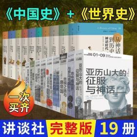 讲谈社·兴亡的世界史(全九卷)加讲谈社十卷19本