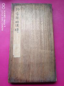 清木夹板拓本册页装《攀云阁临汉碑》此拓本收录三种汉代名碑:西狭颂、孔彪碑、郙阁颂。16开30面 大开本:3 4 X 1 9 X 2cm  保存完好