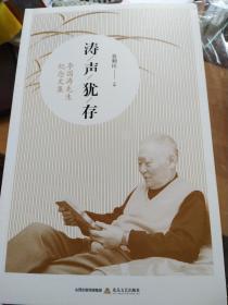涛声犹存:李国涛先生纪念文集