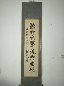 日本近代政治人物、大审院长、明治大学总长、横田秀雄 书法立轴一件