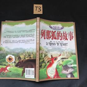 世界经典动物名著2-列那狐的故事