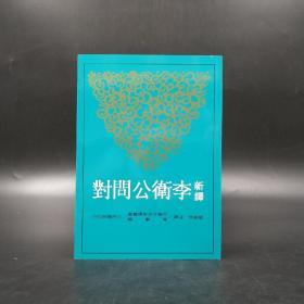 台湾三民版   邬锡非注译《新譯李衛公問對(二版)》(锁线胶订)