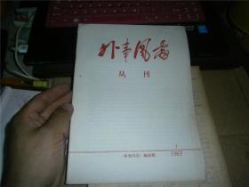 外事风雷丛刊 1(1967年第一期)