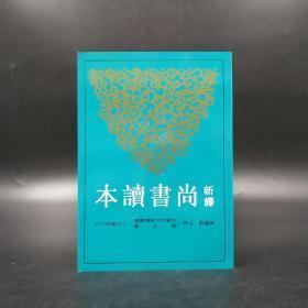 台湾三民版  郭建勋 注译《新譯尚書讀本》(锁线胶订)