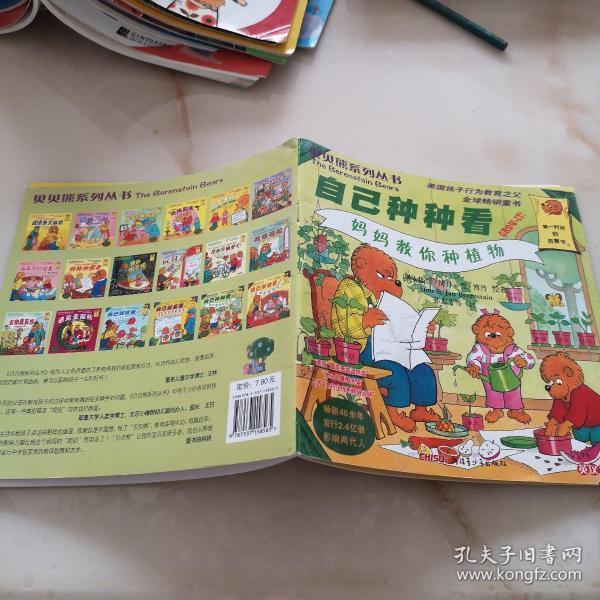 贝贝熊系列丛书-自己种种看