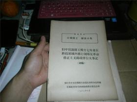 打倒阎王 解放小鬼 旧中宣部阎王殿十七年来在科技领域内推行刘邓反革命修正主义路线大事记