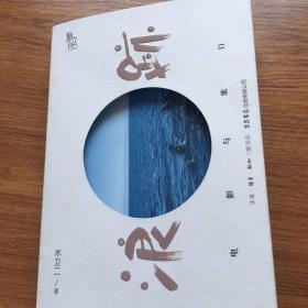 浪迹:电影与旅行(木卫二签名版)