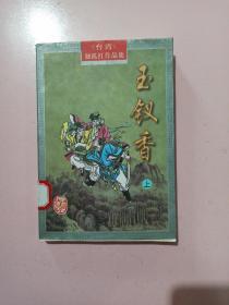 独孤红作品集32:玉钗香(上册)