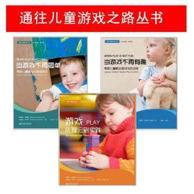 通往儿童游戏之路(三册) 当游戏不再有趣 当游戏不再简单 游戏-从理论到实践