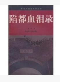 南京大屠杀系列丛书//陷都血泪录 南京师范大学出版社