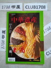 《中华遗产》期刊  2014年2月第二期总第100期 201402,特别策划:南米北面  门神  寻找斯基泰人  04#