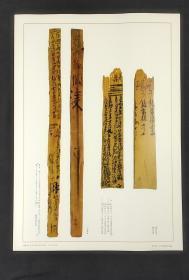 樓蘭発現——殘紙·木牘:拡大図版一覽.