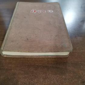 文革前五十年代手抄老菜谱/烹饪/烹调笔记本。写满整本!