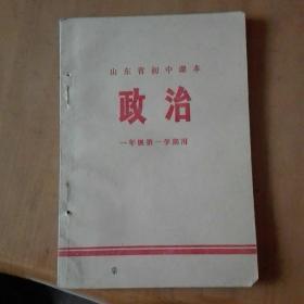 山东省中学课本《政治》一年级第一学期用。1976年1月一版二印
