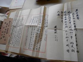 现代杰出书法家、考古学家、甲骨文字学家【凌竞欧,毛笔信札3页】有实寄封·