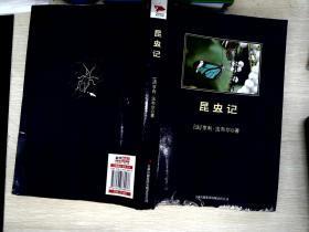 昆虫记/中小学生必读丛书-教育部推荐新课标同步课外阅读   书有水迹