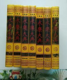 永乐大典 全套(缺第五册) 珍藏版