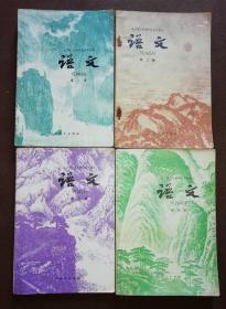 高中语文课本全套4册合售