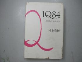 �f�� 精�b《1Q84 book3 10月-12月》村上春对我本体�渲� E3-2