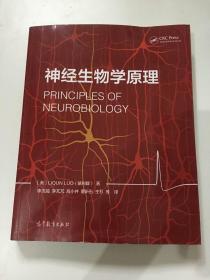 神经生物学原理
