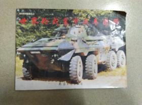 世界轮式装甲战车图册