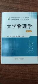 正版 大学物理学(第2版)第二版 张社奇、王开明