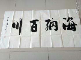 """梁光彩书法""""海纳百川""""(附包装袋)"""