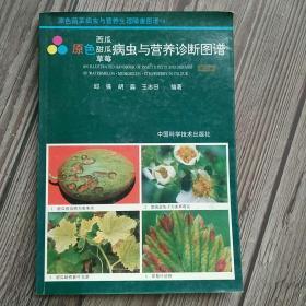原色西瓜甜瓜草莓病虫与营养诊断图谱
