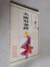 大唐双龙传(26)