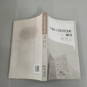 《广州市公共图书馆条例》解读