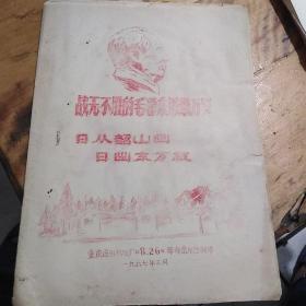红色文献——战无不胜的毛泽东思想万岁(日从韶山出  日出东方红)