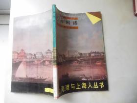 上海滩与上海人丛书:上海闲话