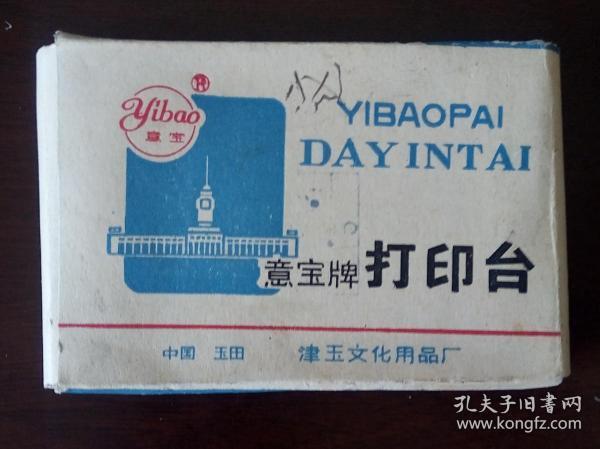 意宝牌打印台  津玉文化用品厂【新品&有包装盒=未曾使用】