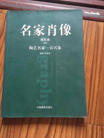 名家肖像摄影集(四)陶艺名家 宜兴卷