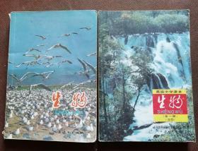 原版高中生物课本全套2册合售