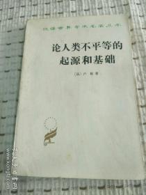 论人类不平等的起源和基础  1982年3印