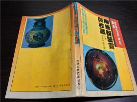 陶瓷器鉴赏与收藏  李泽奉 刘如仲 主编 吉林科学技术出版社1994年 32开平装