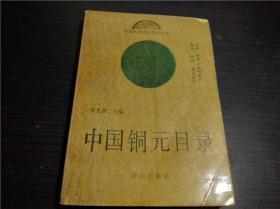 中国铜元目录 华光普 湖南出版社 1992年 32开平装