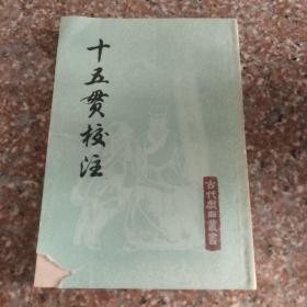 古代戏曲丛书: 十五贯校注,名家旧藏