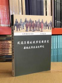 关陇集团的权力结构演变:西魏北周政治史研究