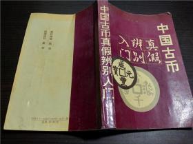中国古币真假辨别入门 张志中 知识出版社 1996年 大32开平装