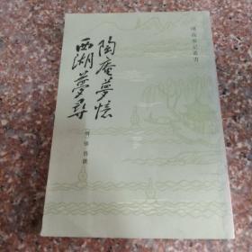 明清笔记丛书:陶庵梦忆 西湖梦寻