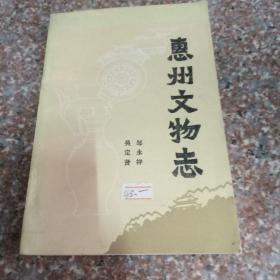 惠州文物志