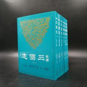 台湾三民版  梁满仓 吴树平等注译 《新译三国志》(全6册,锁线胶订)