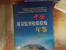 中国质量监督检验检疫年鉴 2005