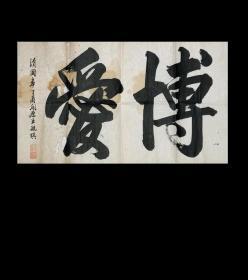 王毓琪(清光绪贡生,辽宁开原近代办学的先驱者)《博爱》榜书吉语匾额