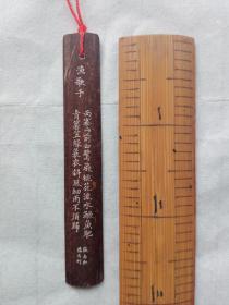 微刻紫竹唐诗书签一枚,内容为张志和《渔歌子》……青箬笠,绿蓑衣。纯手工刀刻!