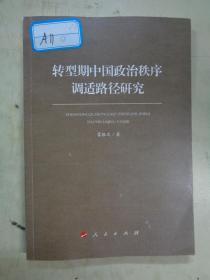 转型期中国政治秩序调适路径研究