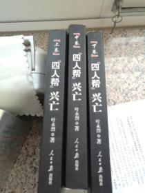 """""""四人帮""""兴亡(全三册)"""