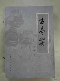 古今笑 (明) 冯梦龙 著 河北人民出版社